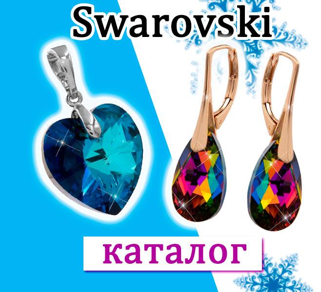 Swarovski Сваровски Xuping